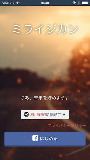 ミライジカン 〜未来時間を貯めよう〜