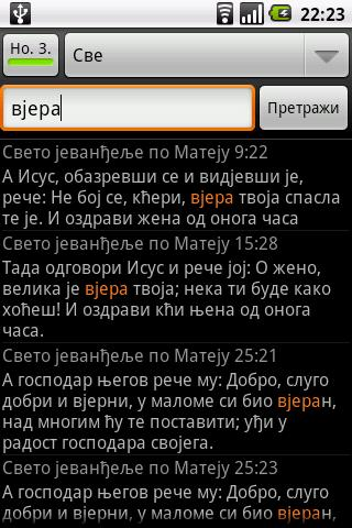 Biblija (Sinod)- screenshot