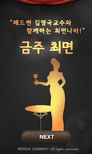 금주 최면 - 레드썬 김영국 교수