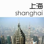 上海旅行攻略