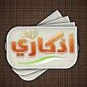 Azkari أذكاري logo