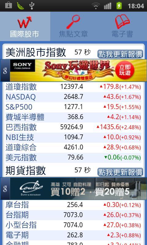 讓你提早十年退休的投資祕籍- screenshot
