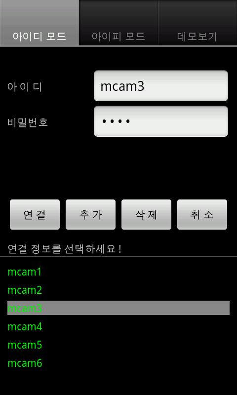 집 매장 감시 엠캠클라이언트 라이트 - screenshot
