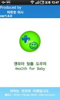 Screenshot of 보건소 영유아 맞춤 도우미