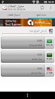 Screenshot of اسعار العملات العربية