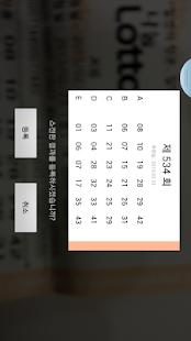 로또알람(자동당첨알리미) - screenshot thumbnail