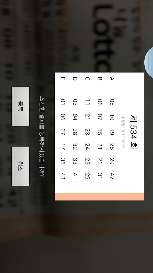 로또알람(자동당첨알리미) - screenshot