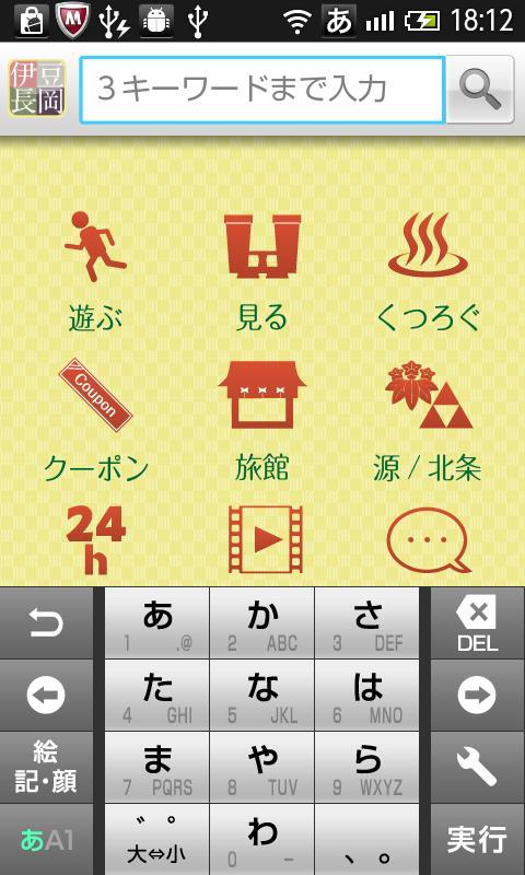 伊豆長岡温泉らくらく観光ガイド- screenshot