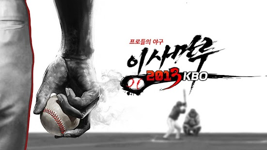이사만루2013 KBO - screenshot thumbnail