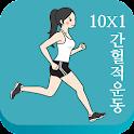 10X1 간헐적 운동 타이머-HIIT, 기발라 icon