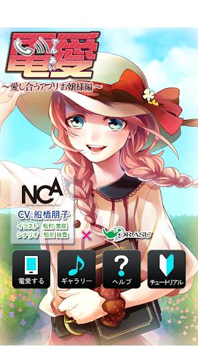 電愛 ~愛し合うアプリ お嬢様編~