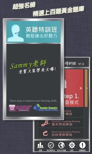 英文聽力-英聽特訓班無限制版 Sammy老師 真人發音
