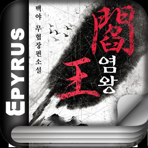 [무협]염왕(전14권,완)-에피루스 베스트무협소설시리즈 書籍 App LOGO-APP試玩