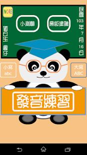 貓熊教室 ABC