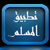 تطبيق المسلم