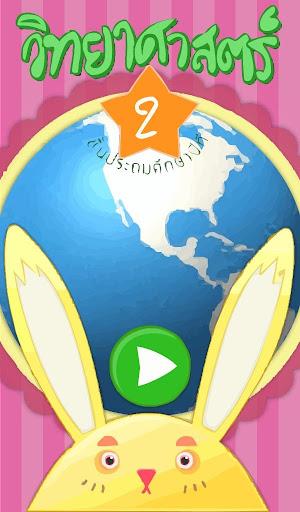 免費教育App|วิทยาศาสตร์ ป.2 (Aurasma)|阿達玩APP