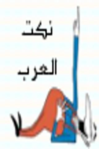 نكت العرب