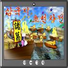 삼국지초선차전 icon