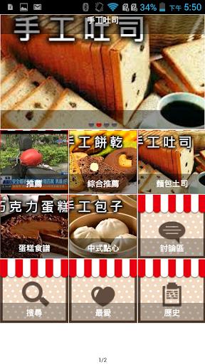 【免費媒體與影片App】魔法甜點師-APP點子