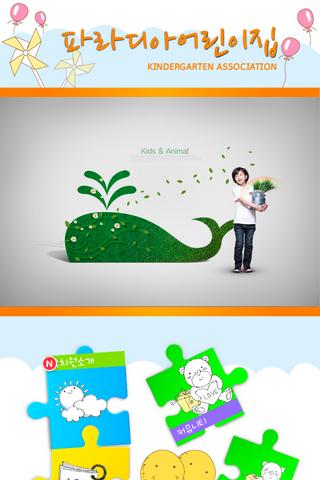 玩教育App|파라디아어린이집免費|APP試玩