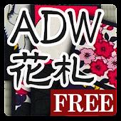 ADW Theme Hanafuda FREE