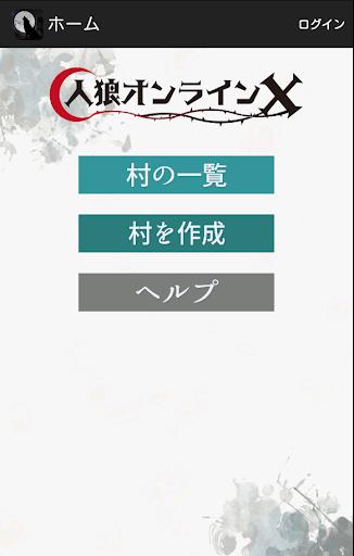 人狼オンラインX