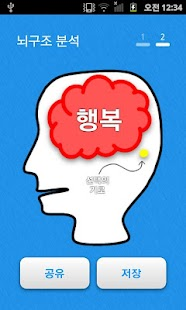 My Brain Map- screenshot thumbnail