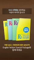 Screenshot of English ReStart 패키지