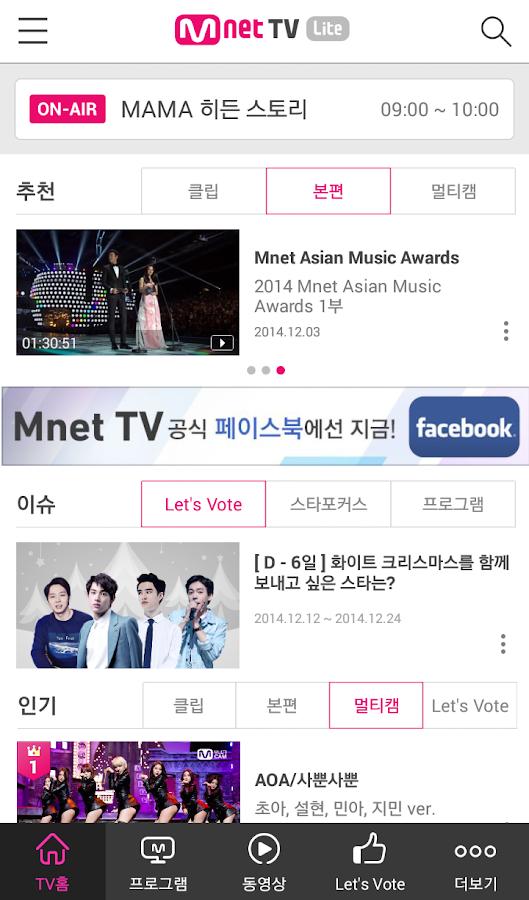 MnetTV(엠넷TV)-엠카투표,멀티캠 - screenshot