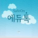 에듀톡 icon
