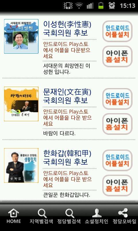 아이후보 - screenshot