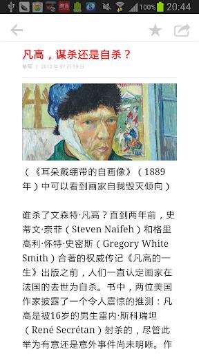 【免費新聞App】iArt 艺术新闻-APP點子