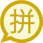 Pinyin Simplified MessagEase icon