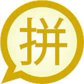 Pinyin Simplified MessagEase