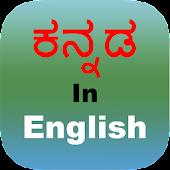 Kanglish - Kannada Editor