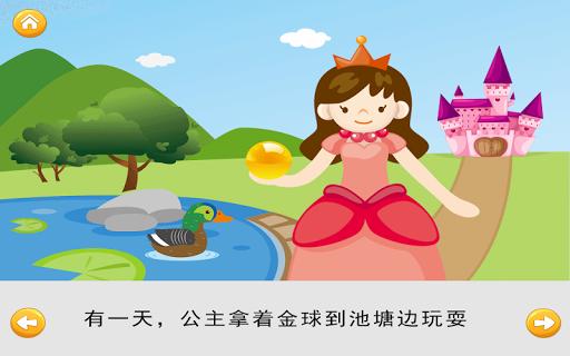 玩免費教育APP|下載青蛙王子 app不用錢|硬是要APP