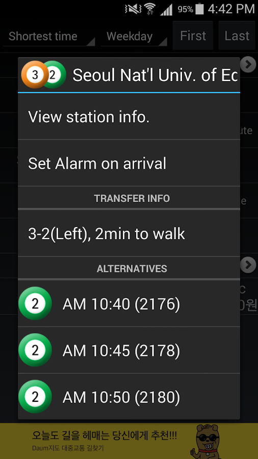 Subway Navigation - screenshot