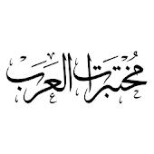 Arabslab
