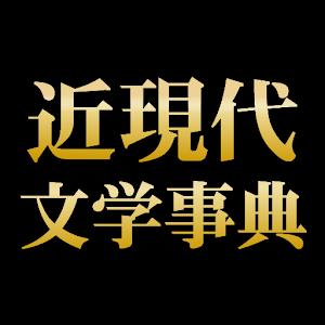 近現代文学事典(「デ辞蔵」用追加辞書) 書籍 App LOGO-硬是要APP