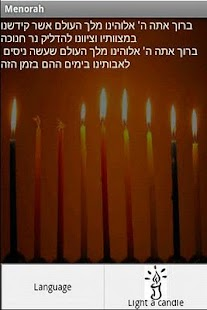 Menorah for Android - screenshot thumbnail