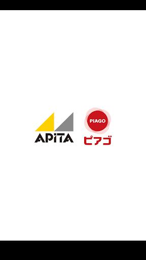 ユニーチラシアプリ (アピタ ピアゴ)