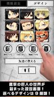Screenshot of 進撃の巨人電池-サクサク長持ち節電-無料
