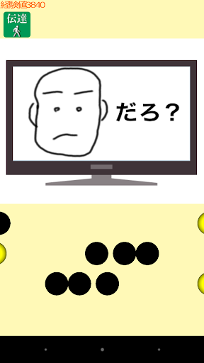 無料拼字Appの田中次郎の人生|記事Game