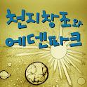 [샌드애니성경] ①천지창조와 에덴파크