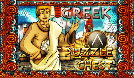 Ancient Greece Jigsaw Puzzles