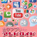 女子アプリ icon