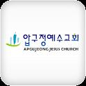 압구정예수교회 icon
