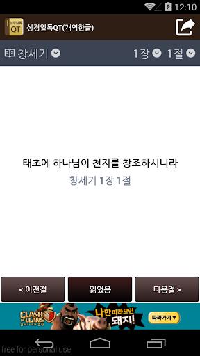 성경일독QT 개역한글