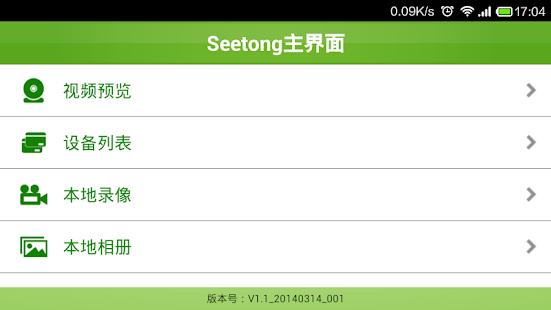 Seetong