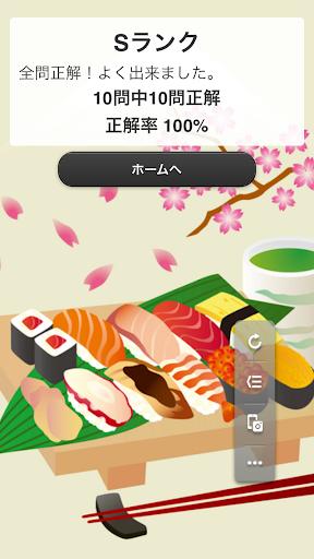 玩免費休閒APP|下載会社・学校で赤っ恥しない!漢字検定 app不用錢|硬是要APP